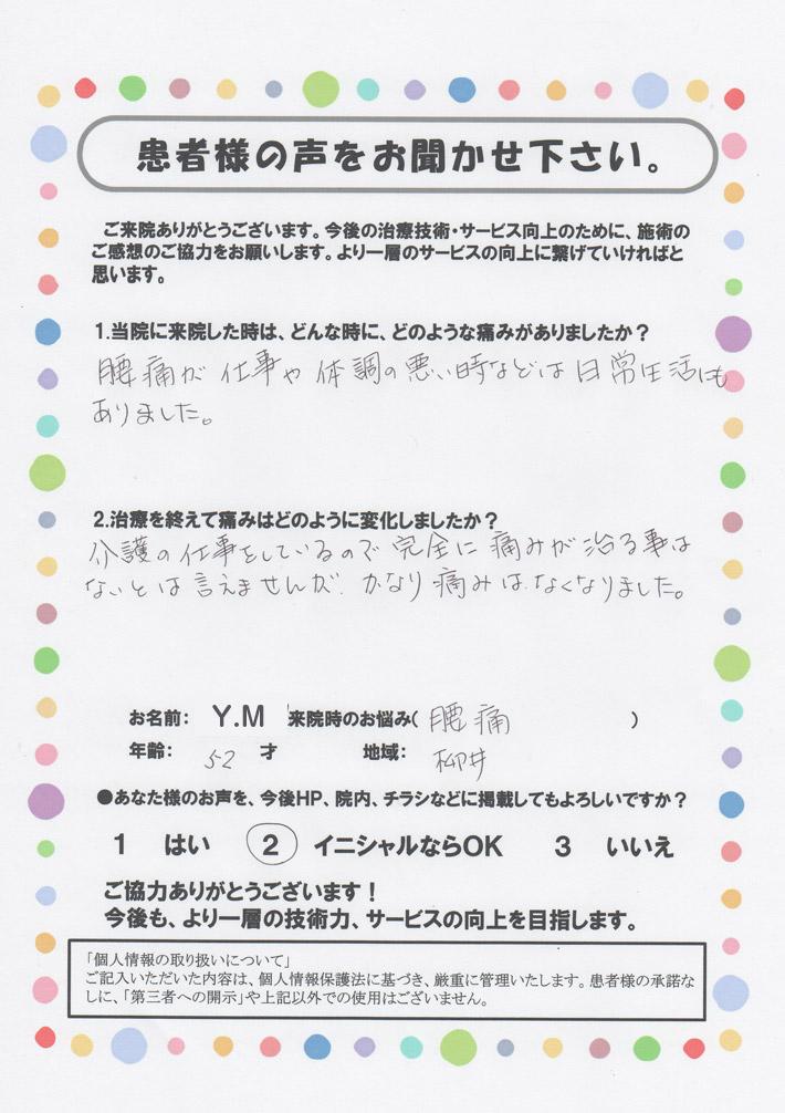 Y.M様 腰痛 52歳 柳井