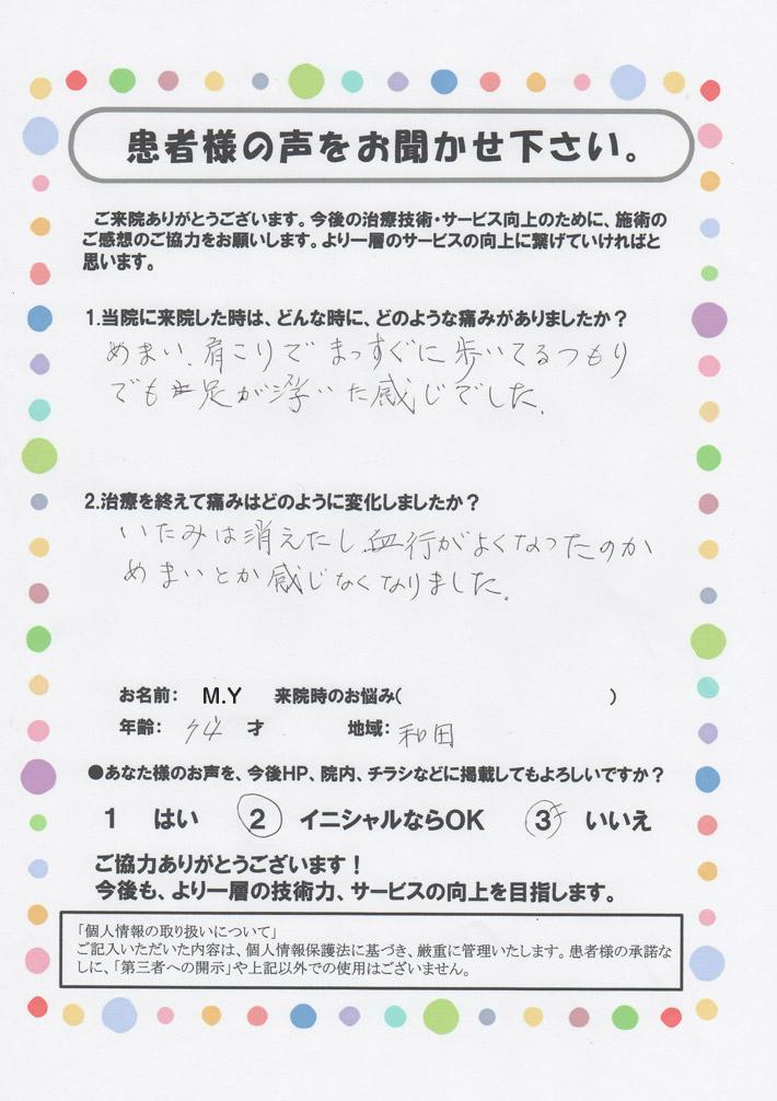 M.Y様 74歳 和田